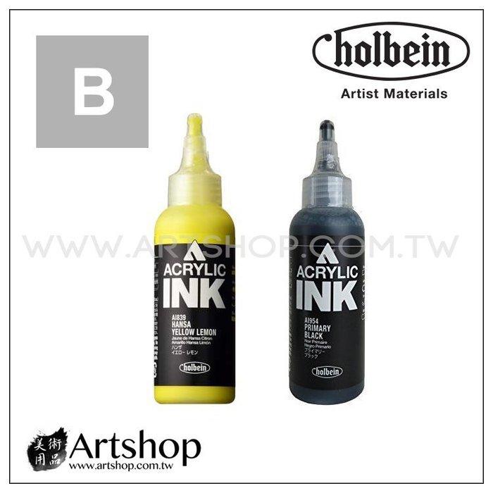 【Artshop美術用品】日本 HOLBEIN 好賓 液態壓克力墨水 100ml B級 (單色)