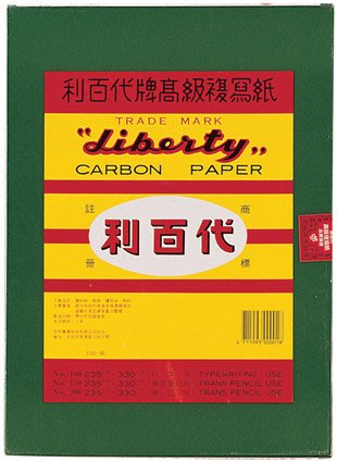 利百代 LIBERTY No.100打字用單面複寫紙 (黑、藍) 好好逛文具小舖