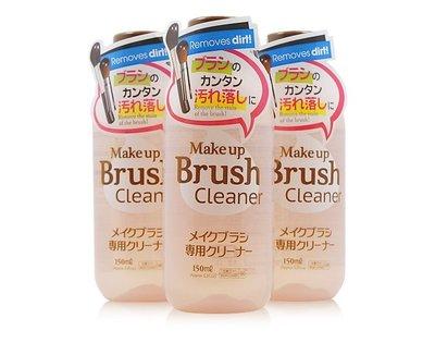 【愛來客 】新款日本大創Makeup Brush Cleaner 化妝刷清洗液清潔劑150ml 化妝刷專用清洗劑清洗液
