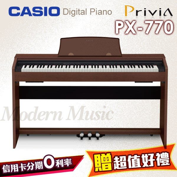 【現代樂器】送超值好禮!卡西歐CASIO PX-770 咖啡色款 88鍵數位電鋼琴 大台北桃園部分地區免費到府組裝 現貨