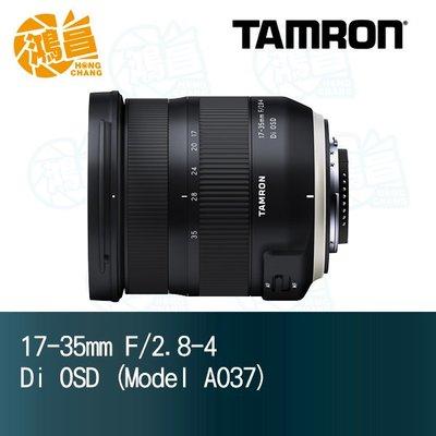 【預購】TAMRON 騰龍 17-35mm F/2.8-4 Di OSD (Model A037) 俊毅公司貨