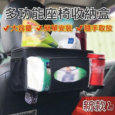 現貨 附發票 多功能座椅收納盒 收納箱 汽車 小物 零食 面紙 雨傘 飲料 水瓶 面紙盒