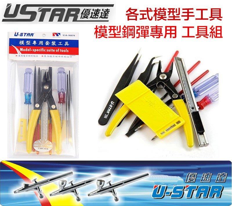 【鋼普拉】USTAR 優速達 模型 鋼彈 模型剪 斜口鉗 夾子 銼刀 拆模器 模型工具組 11件套組 UA90075
