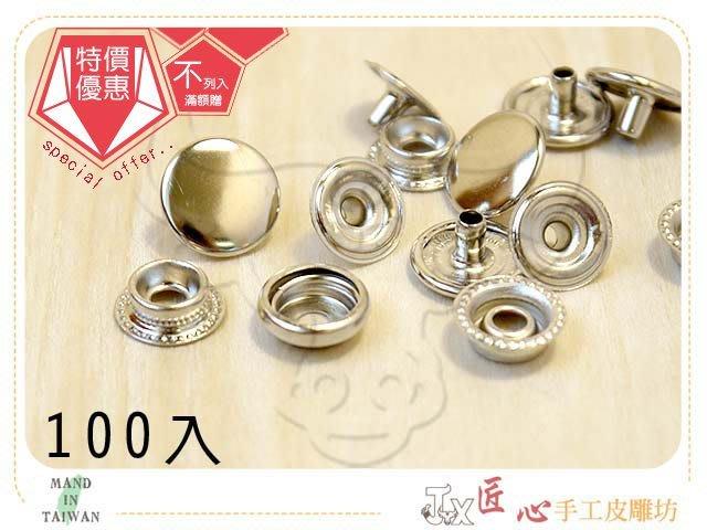 ☆匠心手工皮雕坊☆ 牛仔釦15mm (銀)(A3251-3) 100入  /DIY 拼布 皮革 五金材料