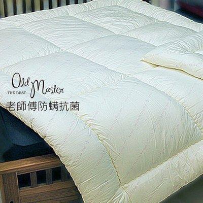 老師傅防螨抗菌【B級單人(4.5X6.5)棉絨被胎】- 可水洗