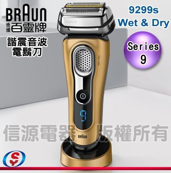 【新莊信源】德國百靈 BRAUN Series9 諧震音波系列電鬍刀 9299s Wet & Dry