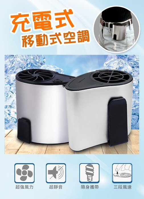 專利隨身酷涼三段式個人空調機 E0009