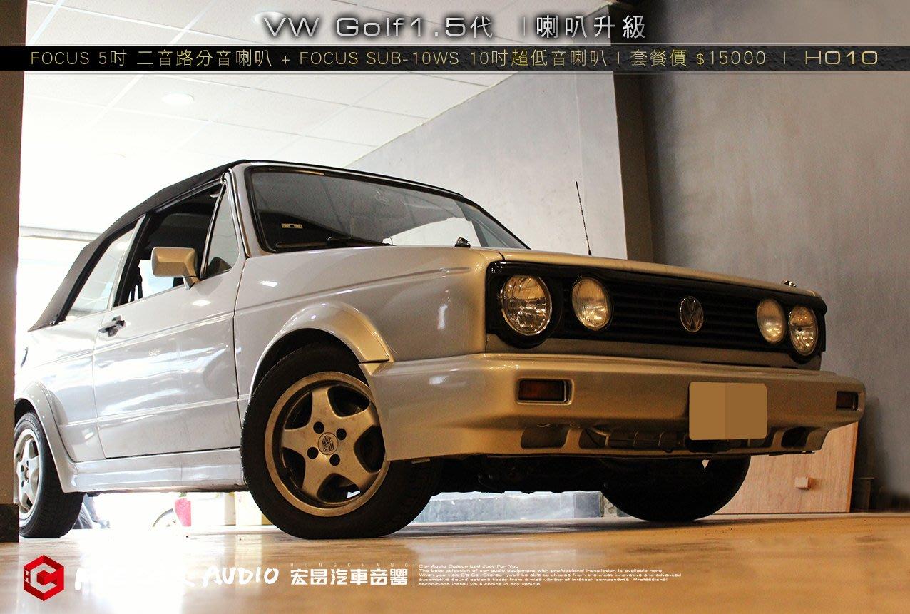 福斯VW Golf 1.5代 升級 FOCUS 5吋 二音路分音喇叭+FOCUS SUB-10WS 超低音喇叭H010