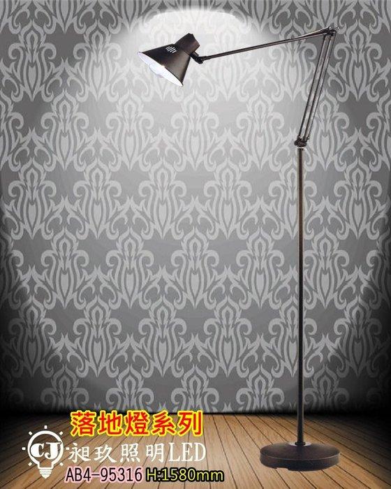 【昶玖照明LED】落地燈系列 E27 LED 居家 臥室 客廳 書房 餐廳 金屬烤漆 AB4-95316
