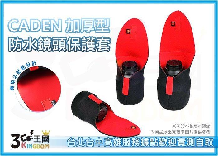 ~3C王國~CADEN 加厚型鏡頭保護套 鏡頭袋 中長鏡頭焦段 單眼鏡頭用 鏡頭包 內膽包