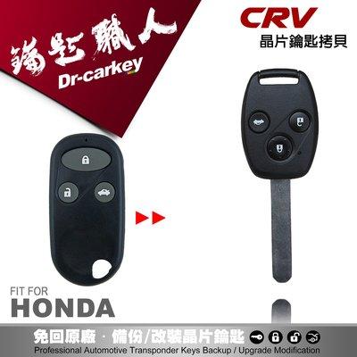 【汽車鑰匙職人】HONDA CR-V 2 本田 汽車 拷貝遙控器 整合晶片鑰匙 快速拷貝 免回原廠 拷貝備份 鑰匙不見