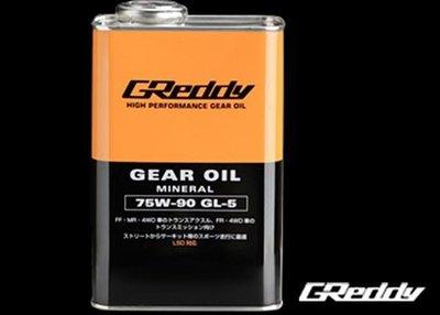 ☆光速改裝部品☆日本 GREDDY 75W-90 GL-5 手排油 齒輪油 1L