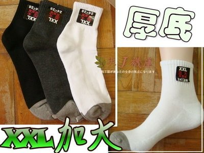 A-7 加大竹炭氣墊短襪【大J襪庫】1組6雙-氣墊襪踝襪裸襪短襪奈米竹炭襪學生襪-黑白色-腳底加厚毛巾底-運動襪-純棉質