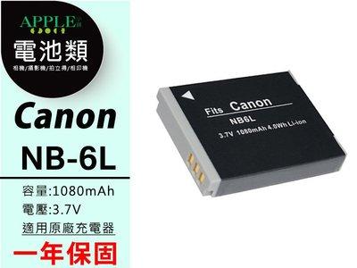 蘋果小舖 Canon NB-6L NB6L 鋰電池 Powershot SX610 SX700 SX710 HS 充電器