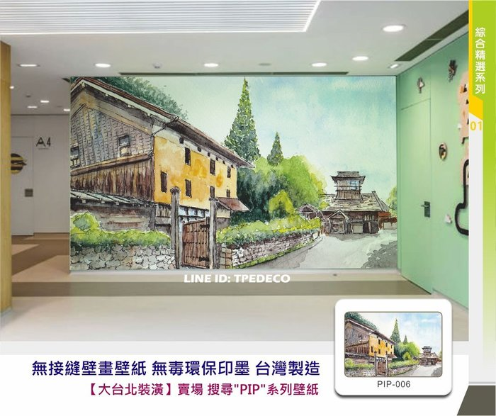 【大台北裝潢】PIP無接縫設計壁畫壁紙 大型主題牆 台灣製造 無毒環保印墨 餐廳咖啡廳商空 <006-水彩畫老房子>
