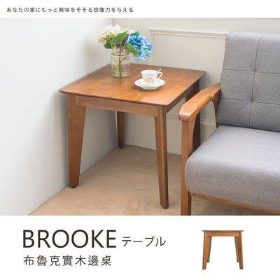 *鐵架小舖*布魯克 實木小茶几 北歐簡約設計 台灣製造