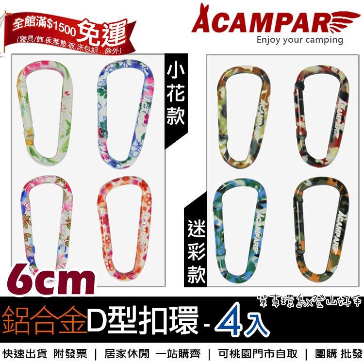【登山好手】ACAMPAR 炫彩D型鋁合金登山扣環-6cm (4入)登山扣 D型扣 多功能扣 多用途 自取.超取 贈品