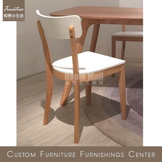 HOME MALL~迪拉白色餐椅(24092601)$1400元(雙北市免運費)8N