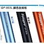 【eWhat億華】Fotopro QP- 903L 手持 可伸縮...