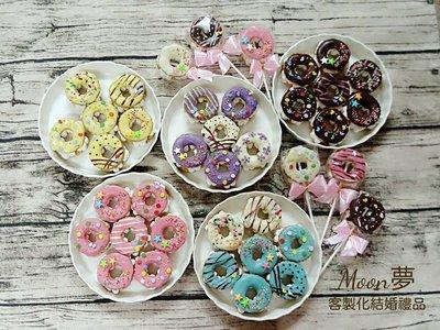 Moon夢客製化結婚禮品《繽紛甜甜圈巧克力》姐妹禮/探房禮/candy bar佈置/二次進場/送客禮/婚禮小物/多色可選