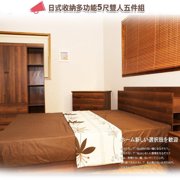 床架【UHO】DA -日式收納多功能 5尺雙人 五件 房間組 免運費
