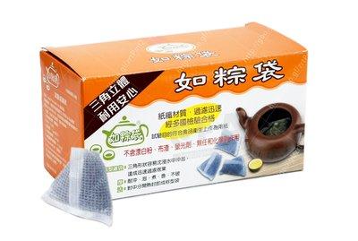 如粽袋 1 號 7x7cm 1000入 需封口/盒 粽型袋三角立體冷泡茶袋茶包沖茶袋濾茶袋咖啡袋滷包袋包裝袋收納袋熱封袋