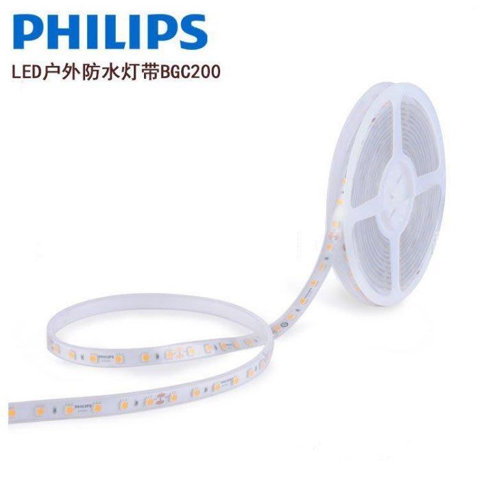 PHILIPS 飛利浦 LED 軟帶燈 BGC200 300lm
