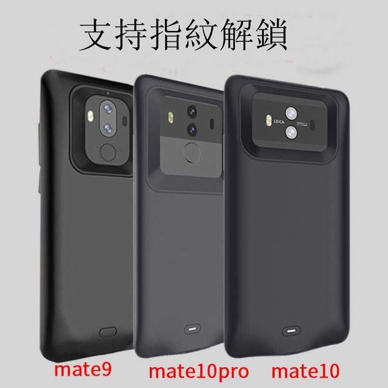 華為 Mate10 HUAWEI mate9 帶指紋 背夾電池 mate10 pro 行動電源 便攜充電寶 無線高容量