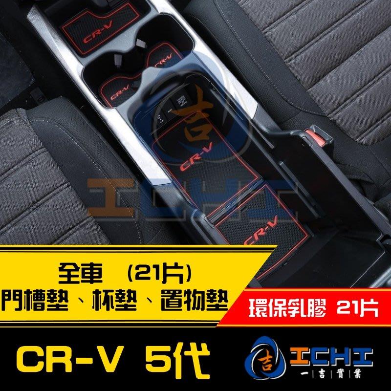【現貨】CRV5代 置物墊 / 工廠品管 (crv5卡夢 crv5置物墊 crv5置杯墊 crv5防水墊