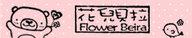花兒貝拉FlowerBeira