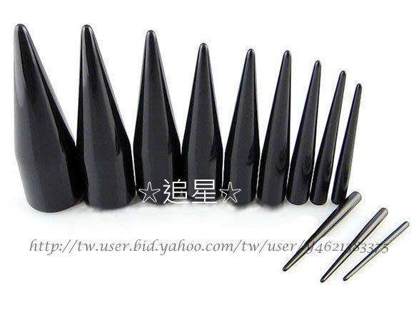 ☆追星☆ 1224(0.18~0.4cm)直牙擴耳器 耳環(1個)塑料 不過敏 耳擴 擴洞 體環 穿刺 中性