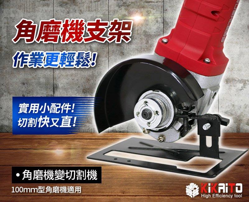 砂輪機 角磨機轉換支架 加厚+護罩 砂輪機也能變成切割機 電鋸 圓鋸機 切割機 【機械堂】