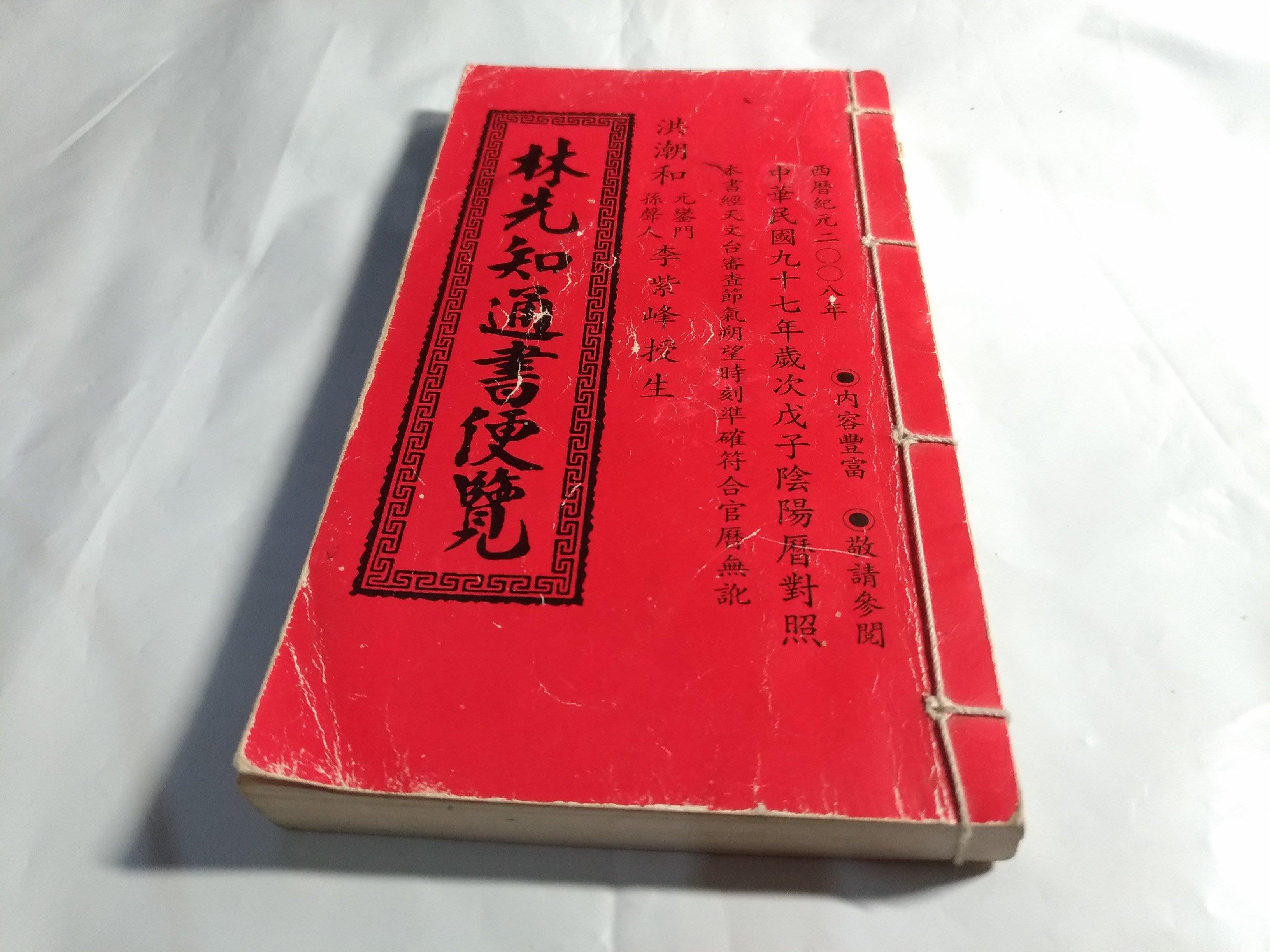 *掛著賣書舖* 《林先知通書便覽 中華民國九十七年》|洪潮和|李紫峰|五成新