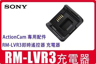 SONY RM-LVR3 即時檢視遙控器 配件 專用原廠充電器 自取店好停車