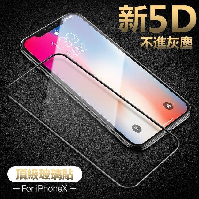 新 5D 不入灰塵 頂級 曲面 滿版 鋼化 全玻璃膜 防指紋玻璃保護貼 iPhone x ix 8 7 6S plus