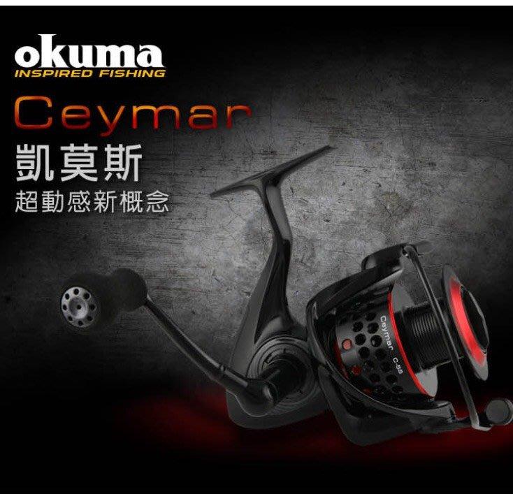 《屏東海豐》~預購中~ OKUMA Ceymar 凱莫斯 C-2000 雙線杯 紡車式捲線器 買送線+免運