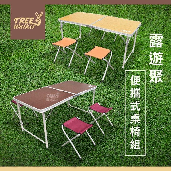 【Treewalker露遊】103010 二段式折疊桌椅組120x60cm 四張摺疊椅 鋁合金 露營手提摺疊桌-木紋款