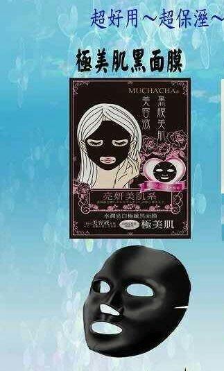 【免運現貨。】大小姐(^ω^)代購MuChaCha〞極美肌-水潤亮白黑面膜 平價的享受 100片只要 $1380元