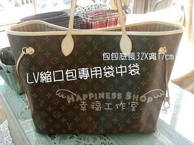 ◎幸福工作室◎Neverfull MM縮口肩背購物包內袋(M40156/N51105/N51107) 專用袋中袋/收納袋