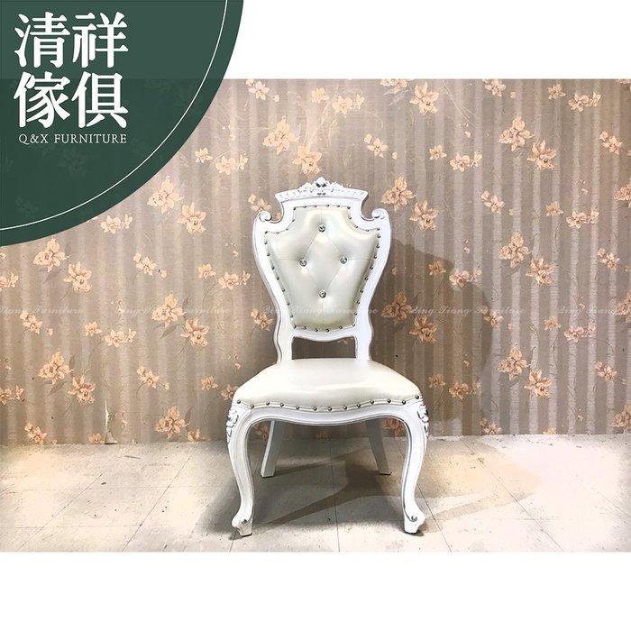 【新竹清祥傢俱】8812-歐式新古典餐椅 餐廳 椅子 餐椅 歐式 民宿 設計師 精緻 雕花 奢華