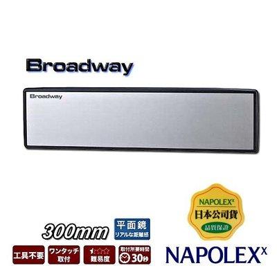 樂速達汽車精品【BW-746】日本精品 NAPOLEX 平面黑框車內後視鏡 後照鏡 300mm