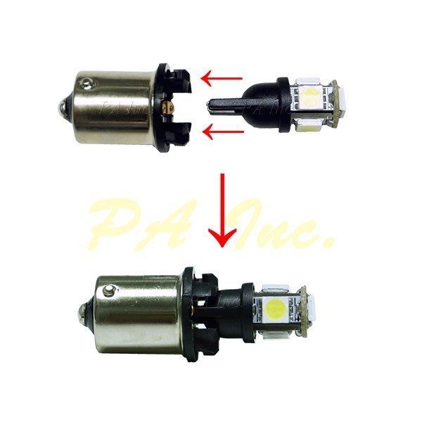 【PA LED】1156 平角 對角 轉接 T10 T15 方向燈 轉接座 轉接頭 另有T20 7440 轉接座