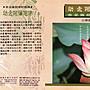 妙蓮華 CG- 5006 國語課誦- 助念阿彌陀佛 CD...