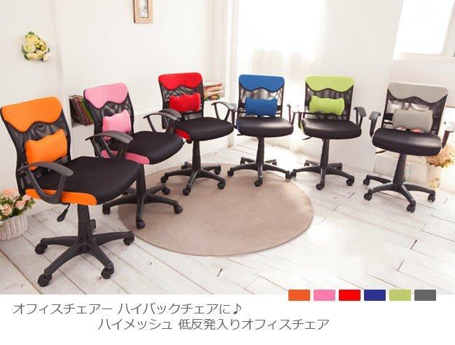 辦公椅 電腦椅 椅子 書桌 開學 外宿【居家大師】樂活辦公輕巧小資電腦椅-6色選CH003全身鏡電腦桌書桌鞋櫃辦公椅