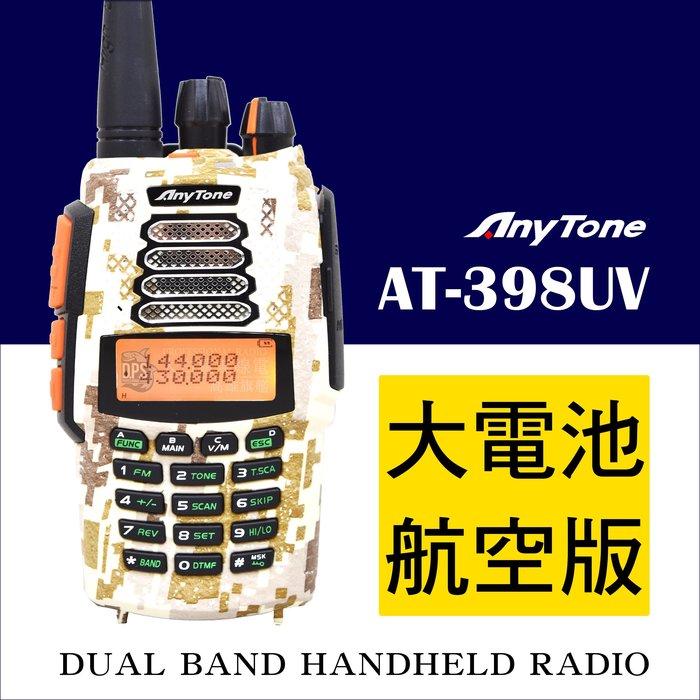 └南霸王┐送麥克風、假電池|Anytone AT-398UV 航空版 D版|迷彩機身 ADI AF-68 AF-58