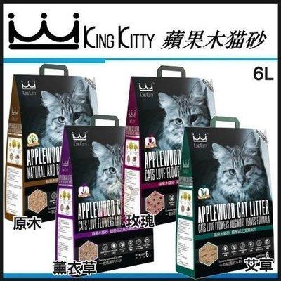 【二包免運】*WANG*KING KITTY國王 環保木砂系列 蘋果木貓砂6L/包 有四種配方可選