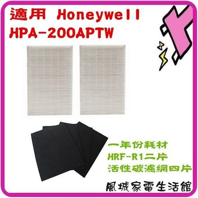 免運~適用Honeywell空氣清淨機HPA-200APTW一年份耗材.台製HEPA濾心+濾網規格同HRF-R1