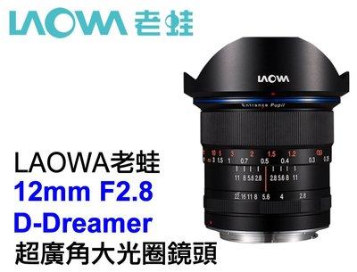 """@佳鑫相機@(預購)LAOWA老蛙12mmF2.8 D-Dreamer""""零畸變""""超廣角大光圈鏡頭for Canon 全幅"""