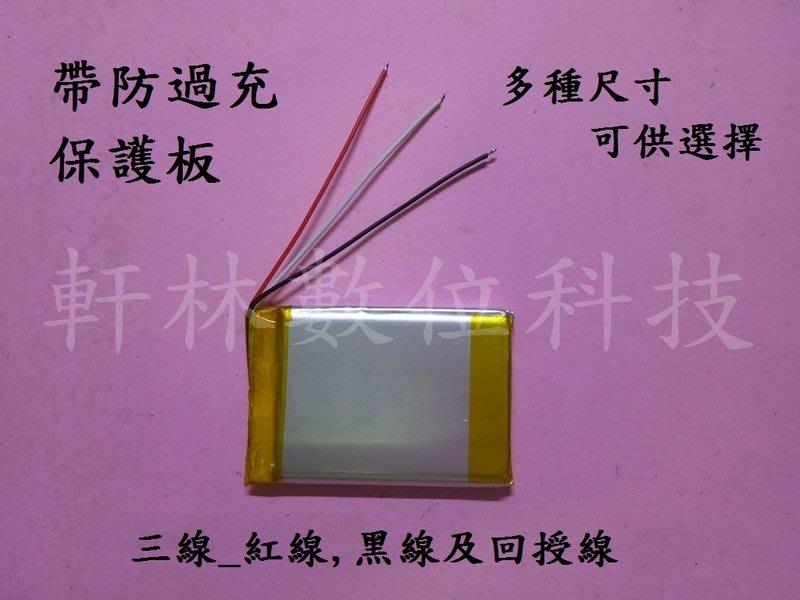 【軒林數位科技】MIO 630 衛星導航專用電池 503450 #D037F