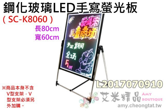 【艾米精品】6H鋼化玻璃LED手寫螢光板(SC-K8060)電子螢光板LED手寫板LED廣告看板LED招牌LED看板露營